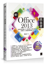 嗯!Office 2013 我也會─超實用的活動 DM X 財會營收 X 銷售分析 X 互動影音 X 雲端協同範例即上手-cover