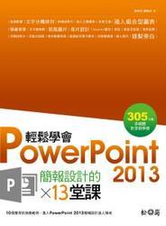 輕鬆學會 PowerPoint 2013 簡報設計的 13 堂課-cover