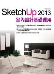 SketchUp 2013 室內設計基礎與運用-cover