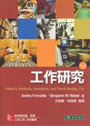 工作研究 (Freivalds:Niebel's Methods, Standards, and Work Design, 12/e)(授權經銷版)-cover