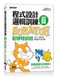 程式設計邏輯訓練超簡單-Scratch 初學特訓班 (全新 Scratch 2.0 中文版,附近300分鐘專題影音教學/範例檔)-cover