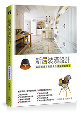 新居裝潢設計:滿足家庭成員需求的幸福提案精選-cover