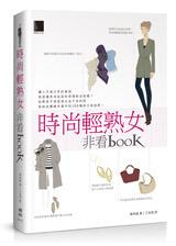時尚輕熟女非看 book-cover