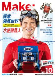Make 國際中文版 vol.10-cover