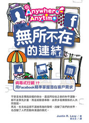 Anywhere Anytime 無所不在的連結:病毒式行銷!?用 Facebook 教你精準掌握潛在客戶需求 (Facebook Marketing: Designing Your Next Marketing Campaign, 2/e)