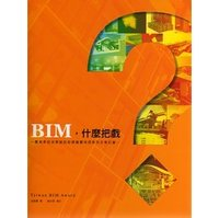BIM,什麼把戲?-臺灣首屆建築資訊塑模競賽得獎案例分享紀實-cover