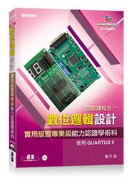 數位邏輯設計:實用級暨專業級能力認證學術科─使用 Quartus II-cover