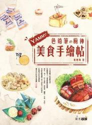 YAMMY! 色鉛筆的廚神美食手繪帖-cover