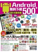 Android 無料下載 500+ 2014 強攻版-cover