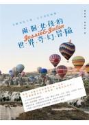在歐洲吃午餐、去亞洲吃晚餐:兩個女孩的世界奇幻冒險-cover