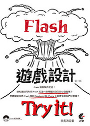 Flash 遊戲設計 Try it! (第二版) (Flash CS5 遊戲設計 Try it)-cover