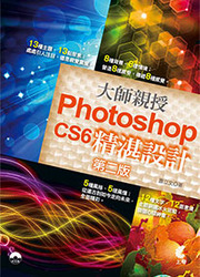 大師親授 Photoshop CS6 精湛設計, 2/e-cover