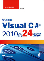 快速學會 Visual C# 2010 的 24 堂課 (Sams Teach Yourself Visual C# 2010 in 24 Hours: Complete Starter Kit)-cover