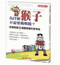 為什麼猴子不需要戴眼鏡?街頭智慧與讀書智慧的思考術-cover