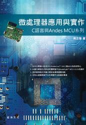 微處理器應用與實作:C 語言與 Andes MCU 系列-cover