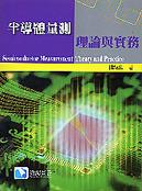 半導體量測理論與實務-cover