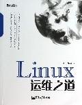 Linux 運維之道-cover
