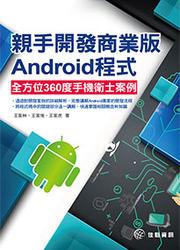 親手開發商業版 Android 程式:全方位 360 度手機衛士案例-cover