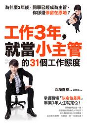 工作 3 年,就當小主管的 31 個工作態度:掌握職場「決定性差異」,畢業 3 年人生就定位!-cover