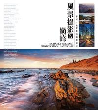 風景攝影的巔峰:麥可.弗里曼的攝影學校 (Michael Freeman's Photo School Landscape)-cover