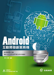 Android 互動開發創意商機 (創意之鑰-Android 互動應用開發)-cover