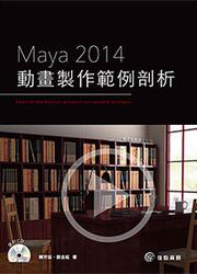 Maya 2014 動畫製作範例剖析-cover