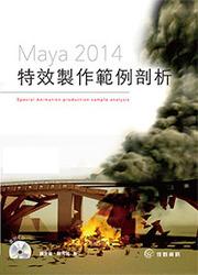 Maya 2014 特效製作範例剖析-cover