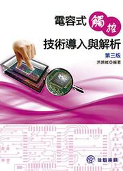 電容式觸控技術導入與解析, 3/e-cover
