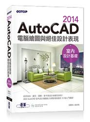 AutoCAD 2014 電腦繪圖與絕佳設計表現 (室內設計基礎) (附52段基礎功能影音教學/範例檔)-cover