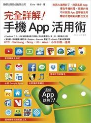 完全詳解!手機 App 活用術(Android 適用) (HTC, Samsung, Sony, LG, Asus, 小米手機...適用)-cover