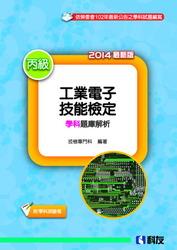 丙級工業電子技能檢定學科題庫解析(2014最新版)(附學科測驗卷)-cover