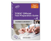 多益測驗官方全真試題指南 Ⅳ  (TOEIC Official Test-Preparation Guide Vol.4)-cover
