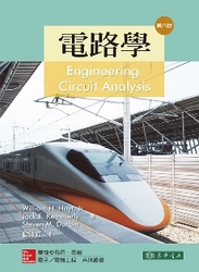 電路學 (Engineering Circuit Analysis, 8/e)(授權經銷版)-cover