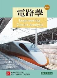 電路學 (Engineering Circuit Analysis, 8/e)(授權經銷版)