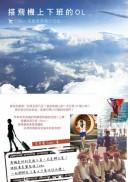 搭飛機上下班的 OL:158 cm 空姐世界飛行日記-cover