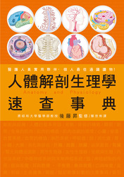 人體解剖生理學速查事典-cover