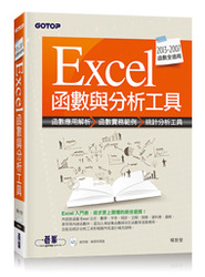 Excel 2013 函數與分析工具 (適用 2013~ 2007 )-cover