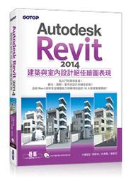 Autodesk Revit 2014 建築與室內設計絕佳繪圖表現 (附220 分鐘超值影音教學/範例檔)-cover