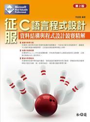 征服 C 語言程式設計─資料結構與程式設計競賽精解, 2/e-cover