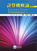 計算機概論 (Dale : Computer Science Illuminated, 5/e)-cover