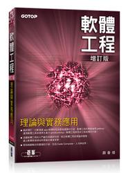 軟體工程理論與實務應用(增訂版)-cover