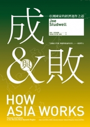 成與敗─亞洲國家的經濟運作之道 (How Asis Works: Success and Failure in the World's Dynamic Region)-cover
