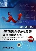 IGBT 驅動與保護電路設計及應用電路實例(第2版)-cover