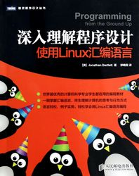 深入理解程序設計-使用 Linux 彙編語言 (Programming From The Ground Up: An Introduction to Programming Using Linux Assembly Laguage)-cover