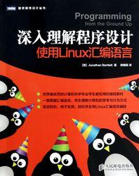 深入理解程序設計-使用 Linux 彙編語言 (Programming From The Ground Up: An Introduction to Programming Using Linux Assembly Laguage)-cover