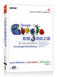Google 軟體測試之道-進行 Google 級的軟體測試 (How Google Tests Software)-cover