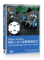 Make: Arduino 機器人及小裝置專題製作 (Make: Arduino Bots and Gadgets: Six Embedded Projects with Open Source Hardware and Software)-cover