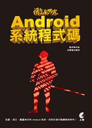 徹底研究 Android 系統程式碼-cover