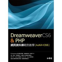 Dreamweaver CS6 & PHP 網頁資料庫範例教學 {AJAX + CSS}-cover