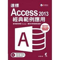 達標!Access 2013 經典範例應用-cover